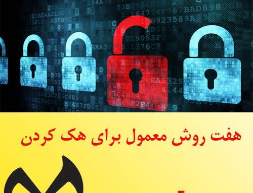 هک کردن رمز عبور | با ۷ روش معمول برای هک کردن رمزهای عبور آشنا شوید
