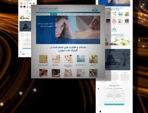 طراحی سایت پزشکی کلینیک طب سوزنی
