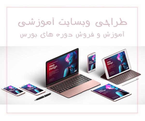 طراحی وبسایت آموزشی فروش دوره از طریق سایت