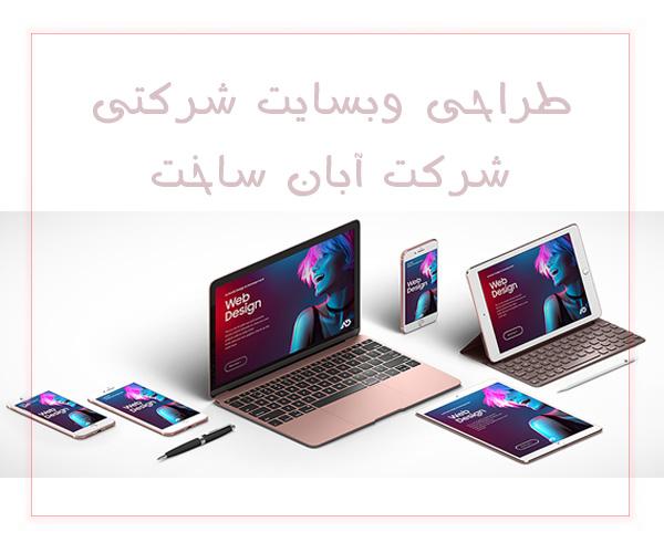 طراحی سایت شرکتی | سفارش طراحی سایت در اصفهان