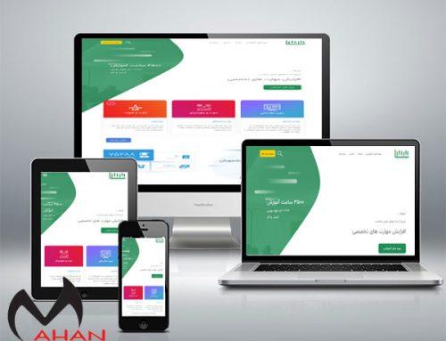طراحی وبسایت آموزشی